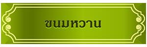 เมนู-ขนมหวาน